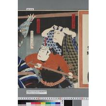 Toyohara Kunichika: 「ごん四郎 市川団十郎」「船子 助高屋高助」 - Waseda University Theatre Museum