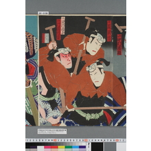 Toyohara Kunichika: 「船子 嵐璃寛」「船子 沢村訥子」「船子 片岡我童」 - Waseda University Theatre Museum