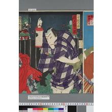 Toyohara Kunichika: 「一寸徳兵衛 尾上菊五郎」 - Waseda University Theatre Museum
