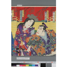 Toyohara Chikanobu: 「遠藤武者盛遠 市川団十郎」「袈裟御前 助高屋高助」 - Waseda University Theatre Museum