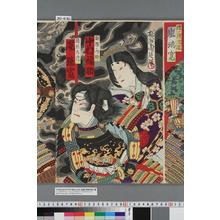 Toyohara Chikanobu: 「胡蝶ノ内侍 中村福助」「猪熊左近 嵐璃寛」 - Waseda University Theatre Museum