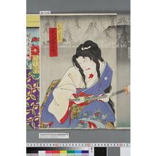 Toyohara Kunichika: 「お蔦 尾上菊五郎」 - Waseda University Theatre Museum