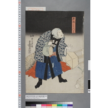 歌川国貞: 「おぼう六三」 - 演劇博物館デジタル