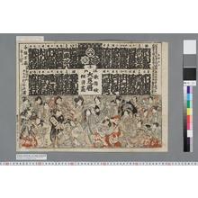 歌川国安: 「江戸大芝居歌舞妓狂言尽」 - 演劇博物館デジタル
