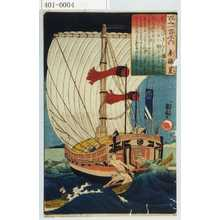 Utagawa Kuniyoshi: 「百人一首之内 参議篁」 - Waseda University Theatre Museum