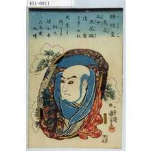 歌川国芳: 「絵鏡台見立三十木花撰」「清盛」「ときはの松」 - 演劇博物館デジタル