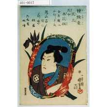 Utagawa Kuniyoshi: 「絵鏡台見立三十木花撰」「白井権八」「小むらさき」 - Waseda University Theatre Museum