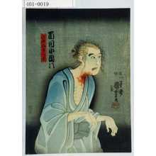 Utagawa Kuniyoshi: 「浅倉当吾亡霊 市川小団次」 - Waseda University Theatre Museum