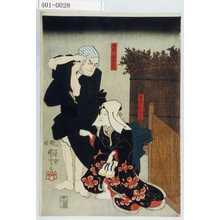 Utagawa Kuniyoshi: 「腰元おあい」「中間風尾戸八」 - Waseda University Theatre Museum