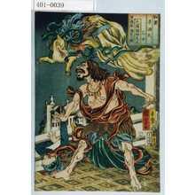 Utagawa Kuniyoshi: 「和漢準源氏」「乙女」「天羅国班足王」「悪狐萃陽夫人顕」 - Waseda University Theatre Museum