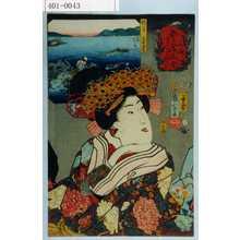 歌川国芳: 「山海愛度図会」「花をごらんあそばしたい」「対馬 昆布海苔」 - 演劇博物館デジタル