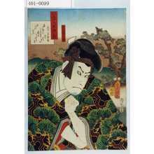 Utagawa Kunisada: 「見立三十六歌撰之内」「舎人松王丸」 - Waseda University Theatre Museum