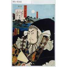 Utagawa Kunisada: 「見立三十六歌撰之内」「源順」 - Waseda University Theatre Museum