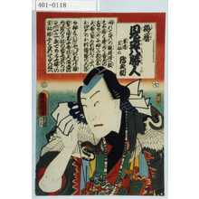 歌川国貞: 「梅暦 見立八勝人」「男達宝船の鶴之助」「七」 - 演劇博物館デジタル
