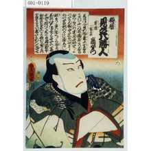 歌川国貞: 「梅暦 見立八勝人」「男達一富士の高右衛門」「八」 - 演劇博物館デジタル