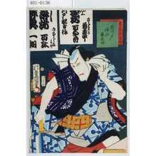 Utagawa Kunisada: 「梨園侠客伝」「花川戸 幡随長兵衛」 - Waseda University Theatre Museum