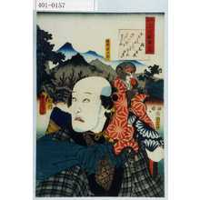 Utagawa Kunisada: 「見立三十六歌撰之内」「猿廻シ与次郎」 - Waseda University Theatre Museum