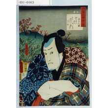Utagawa Kunisada: 「見立三十六歌撰之内」「猟師芝六」 - Waseda University Theatre Museum