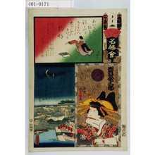 Utagawa Kunisada: 「江戸の花名勝会」「十番組 と」「駒形」「三浦やの高尾 岩井粂三郎」 - Waseda University Theatre Museum