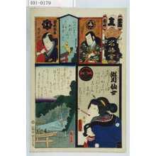 Utagawa Kunisada: 「江戸の花名勝会」「番外 王」「芦屋道満」「安部保名」「王子」「王子 稲荷瀧」「葛の葉 瀬川仙女」 - Waseda University Theatre Museum