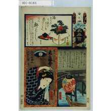 Utagawa Kunisada: 「江戸の花名勝会」「一番組 に」「柳橋」「柳橋の小舟」「横ぐしのお富 尾上梅幸」 - Waseda University Theatre Museum