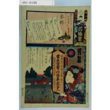 Utagawa Kunisada: 「江戸の花名勝会」「八番組 た」「本郷」「本郷六町目」「八百屋お七 岩井杜若」 - Waseda University Theatre Museum