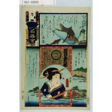 Utagawa Kunisada: 「江戸の花名勝会」「八番組 わ」「不忍」「不忍の弁天」「いきた弁天 岩井粂三郎」 - Waseda University Theatre Museum