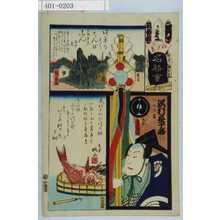Utagawa Kunisada: 「江戸の花名勝会」「二番組 ろ」「しん場」「本材木町新場の鯛」「紀文大尽 沢村長十郎」 - Waseda University Theatre Museum