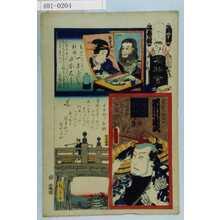 Utagawa Kunisada: 「江戸の花名勝会」「一番組 い」「日本橋」「日本橋の初鰹」「魚売一心太七 市川小団次」 - Waseda University Theatre Museum