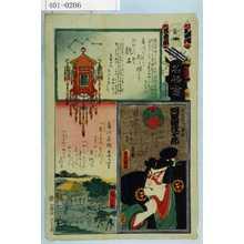 Utagawa Kunisada: 「江戸の花名勝会」「五番組 江」「龍土」「竜川笄橋貞世の関」「武蔵五郎貞世 河原崎権十郎」 - Waseda University Theatre Museum