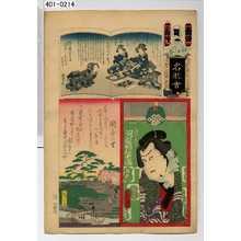 Utagawa Kunisada: 「江戸の花名勝会」「番外 ☆田」「元隅田川の辺り」「関屋の里」「白ふじ 河原崎権十郎」 - Waseda University Theatre Museum