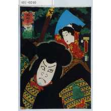 Utagawa Kunisada: 「擬絵当合 甲」「御曹子牛若丸 熊坂長範」 - Waseda University Theatre Museum