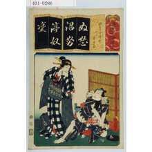 Utagawa Kunisada: 「清書七以呂波」「ぬれた仲町 小三 金五郎」 - Waseda University Theatre Museum