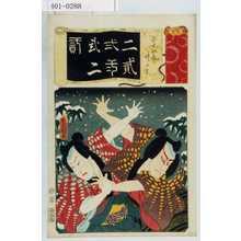 Utagawa Kunisada: 「七伊呂波拾遺」「二十四孝 竹の子」 - Waseda University Theatre Museum