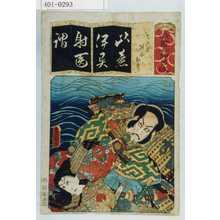 Utagawa Kunisada: 「清書七伊呂波」「いちの谷 熊谷 敦盛」 - Waseda University Theatre Museum