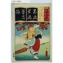 Utagawa Kunisada: 「清書七伊呂波」「ろくかせん きせむ」 - Waseda University Theatre Museum