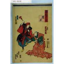 Utagawa Kunisada II: 「寿狂言之内」「猿若」「大名 鶴蔵改 中村仲蔵」「猿若 中村勘三郎」 - Waseda University Theatre Museum