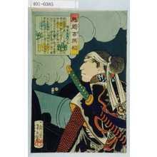 Tsukioka Yoshitoshi: 「魁題百撰相」「明智左馬之介」 - Waseda University Theatre Museum