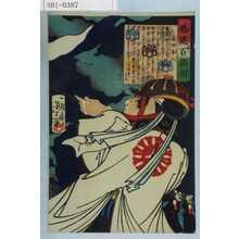 Tsukioka Yoshitoshi: 「魁題百撰相」「薄田隼人」 - Waseda University Theatre Museum