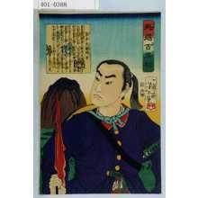 月岡芳年: 「魁題百撰相」「昌木大膳時善」 - 演劇博物館デジタル