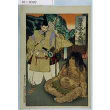 Tsukioka Yoshitoshi: 「芳年武者旡類」「源頼光」「阪田公時」 - Waseda University Theatre Museum