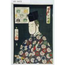 Tsukioka Yoshitoshi: 「魁題百撰相」「足利義輝公」 - Waseda University Theatre Museum