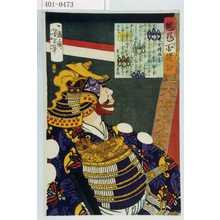 Tsukioka Yoshitoshi: 「魁題百撰相」「伊達少将政宗」 - Waseda University Theatre Museum