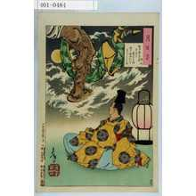 Tsukioka Yoshitoshi: 「月百姿」「経信」 - Waseda University Theatre Museum