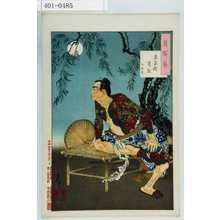 Tsukioka Yoshitoshi: 「月百姿」「史家村月夜 九紋竜」 - Waseda University Theatre Museum