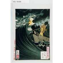 Tsukioka Yoshitoshi: 「つきの百姿」「大物海上月 弁慶」 - Waseda University Theatre Museum