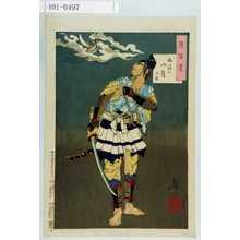 Tsukioka Yoshitoshi: 「月百姿」「雨後の山月 時致」 - Waseda University Theatre Museum