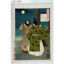 Tsukioka Yoshitoshi: 「月百姿」「朱雀門の月 博雅三位」 - Waseda University Theatre Museum