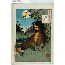 月岡芳年: 「月百姿」「破□月」 - 演劇博物館デジタル