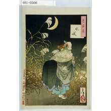 月岡芳年: 「月百姿」「吼〓(口偏+歳)」 - 演劇博物館デジタル